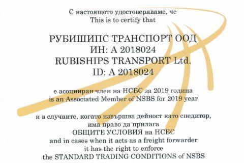 Certificate_NSBS